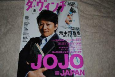 荒木飛呂彦(52)先生表紙のジョジョ特集を設けるダ・ヴィンチを買いました