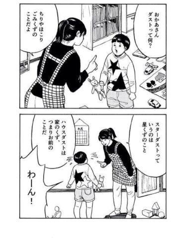 空条承太郎その5