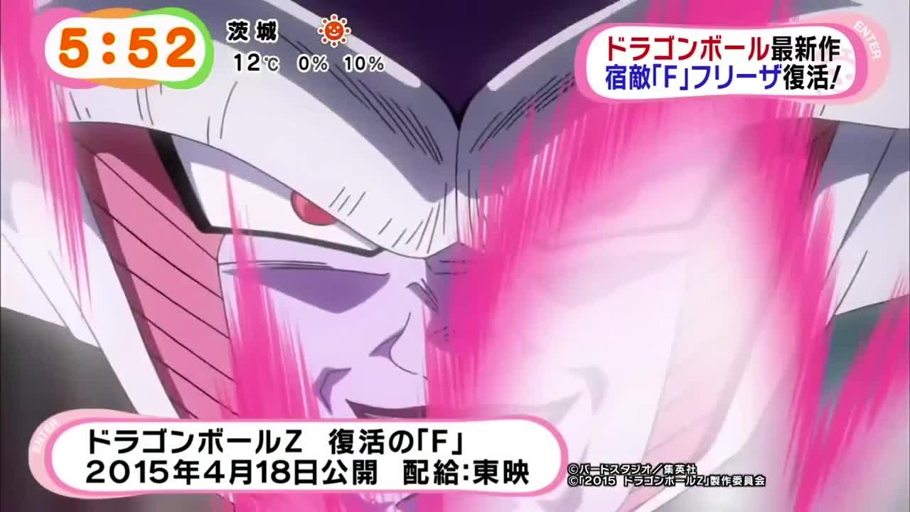 DBZ_FukkatunoF-02.jpg