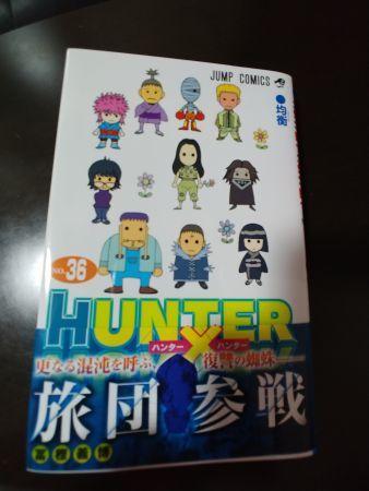 ハンターハンター36巻感想!幻影旅団もイルミも参戦!!?