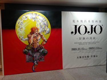 ジョジョ展「荒木飛呂彦原画展 JOJO冒険の波紋」…イン大阪だッ!!