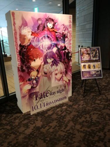 劇場版Fate stay night Heaven's Feel 感想