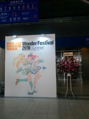 ワンダーフェスティバル2016夏に行こう