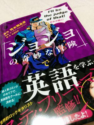 ジョジョの奇妙な冒険で英語を学ぶッ!