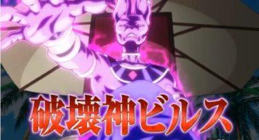 『DRAGON BALL Z 神と神』 感想