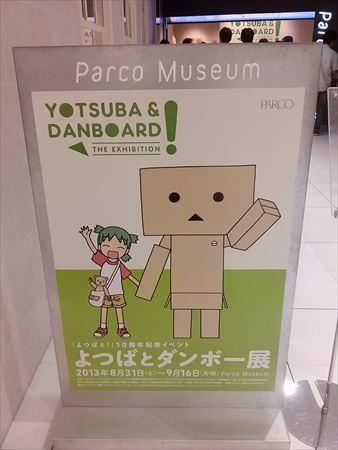danbo-002_R.jpg