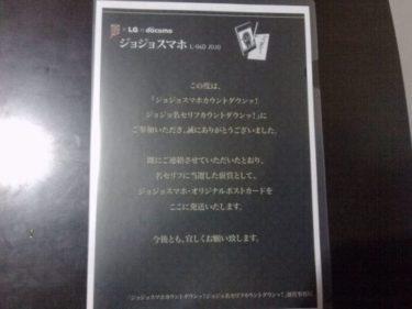 レアなジョジョスマホポストカードに当選したぞ!!!!!!!