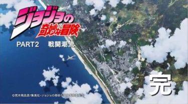 ジョジョの奇妙な冒険 第26話 (終)「神となった男」 感想