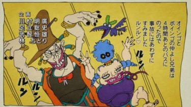 ジョジョの奇妙な冒険 スターダストクルセイダース 第27話 「クヌム神」のオインゴと「トト神」のボインゴ」 感想