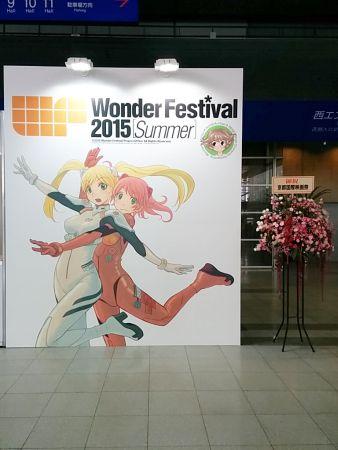 ワンダーフェスティバル2015夏に行こう