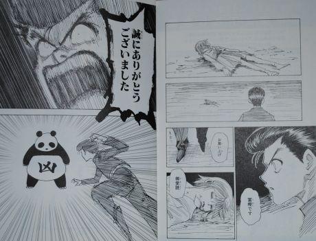 yuuhakuatogaki1.jpg