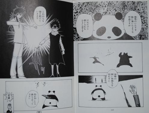 yuuhakuatogaki2.jpg