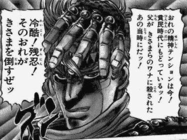 『ジョジョ第2部:戦闘潮流』キャラクター別「名言リスト」214セリフ