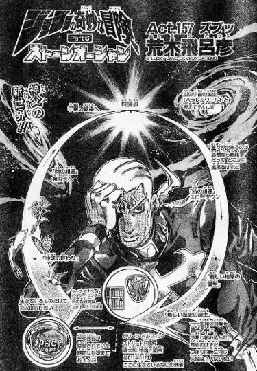 俺ジョジョ6部ジャンプ掲載時の煽り40選【ヤバイ『DISC(ディスク)』がIN(イン)!!】