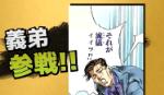 『全ての』ジョジョキャラクター対象ッ!人気ランキングだッ!それが流儀ィィ!!
