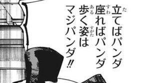 【ネタバレ注意】呪術廻戦 153話「賭け試合」感想