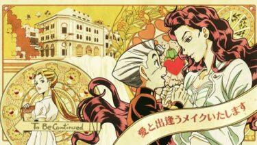 ジョジョの奇妙な冒険 ダイヤモンドは砕けない 第20話 「山岸由花子はシンデレラに憧れる」 感想