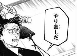 【ネタバレ注意】呪術廻戦 159話「裁き」感想