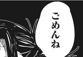 【ネタバレ注意】呪術廻戦 最新話!160話「結界(コロニー)」感想
