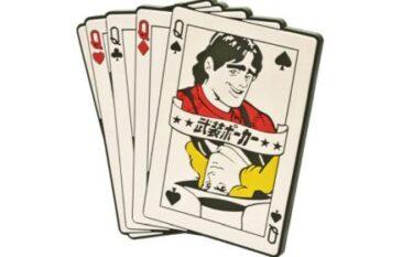 「武装ポーカー」の感想!あらすじ!名言!プライドがレフェリーだ!
